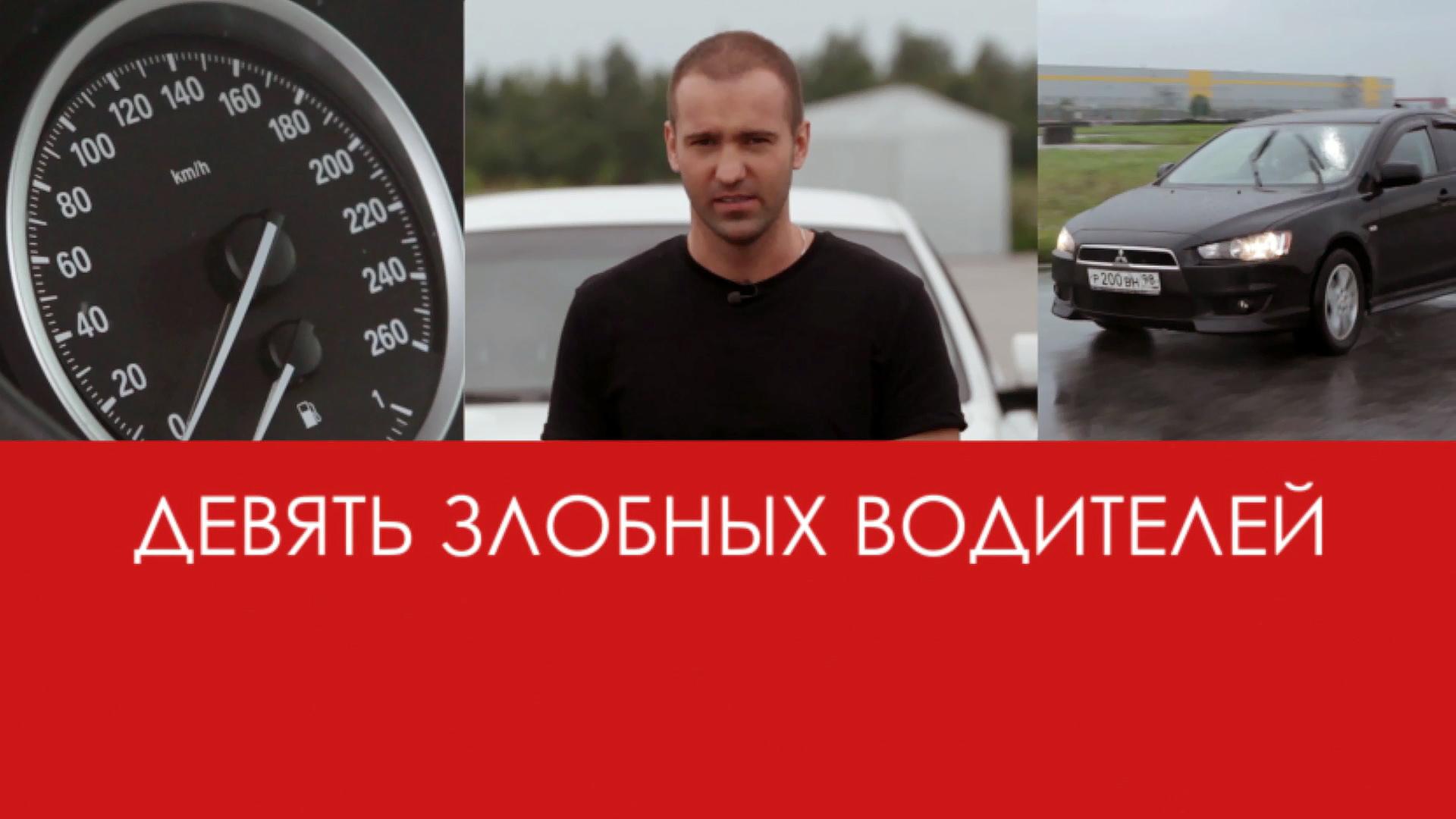9 злобных водителей