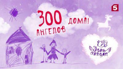 300 детей обрели родителей и дом благодаря проекту Пятого канала «День ангела»
