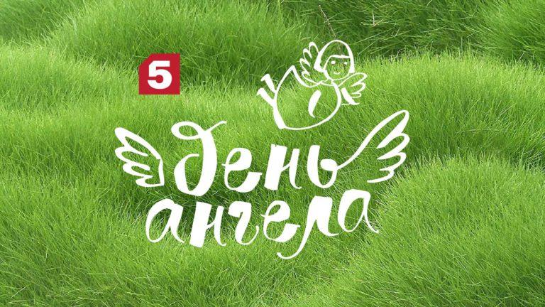 «День ангела» возвращается в эфир