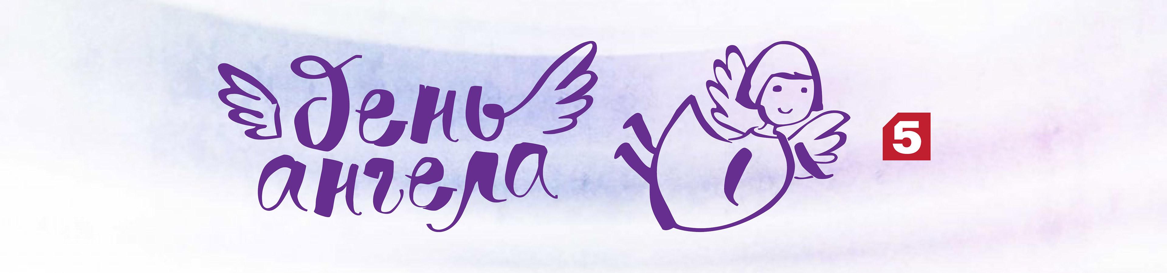 День ангела на Пятом канале