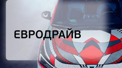 Евродрайв