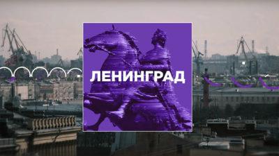 Премьера цикла «Ленинград» на канале «78»