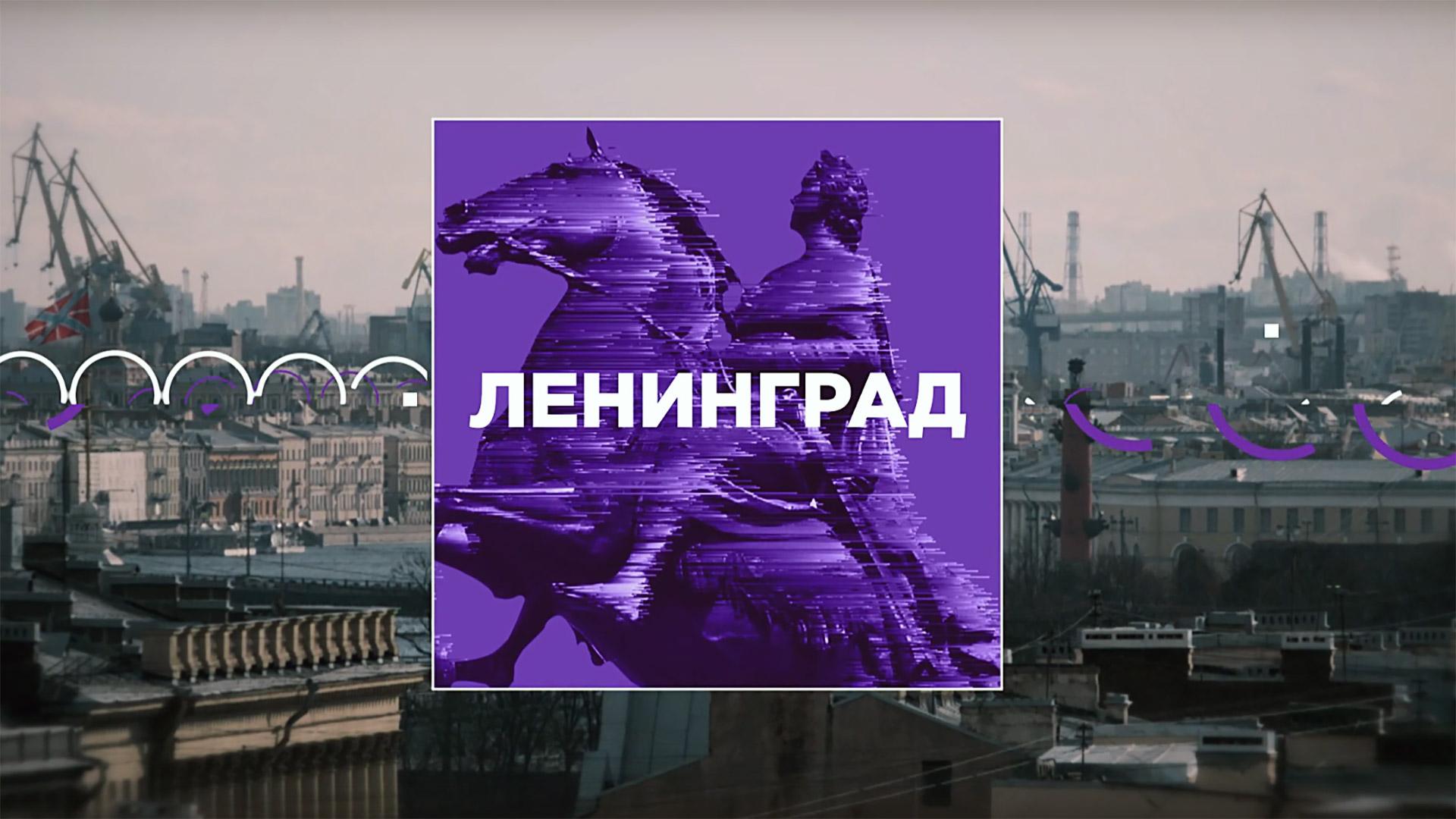 Документальный проект «Ленинград»