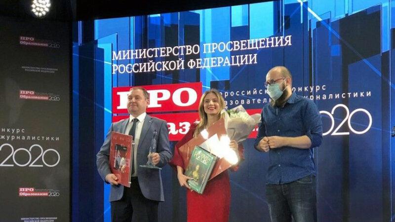«Билет в будущее» стал призером конкурса «PRO образование»