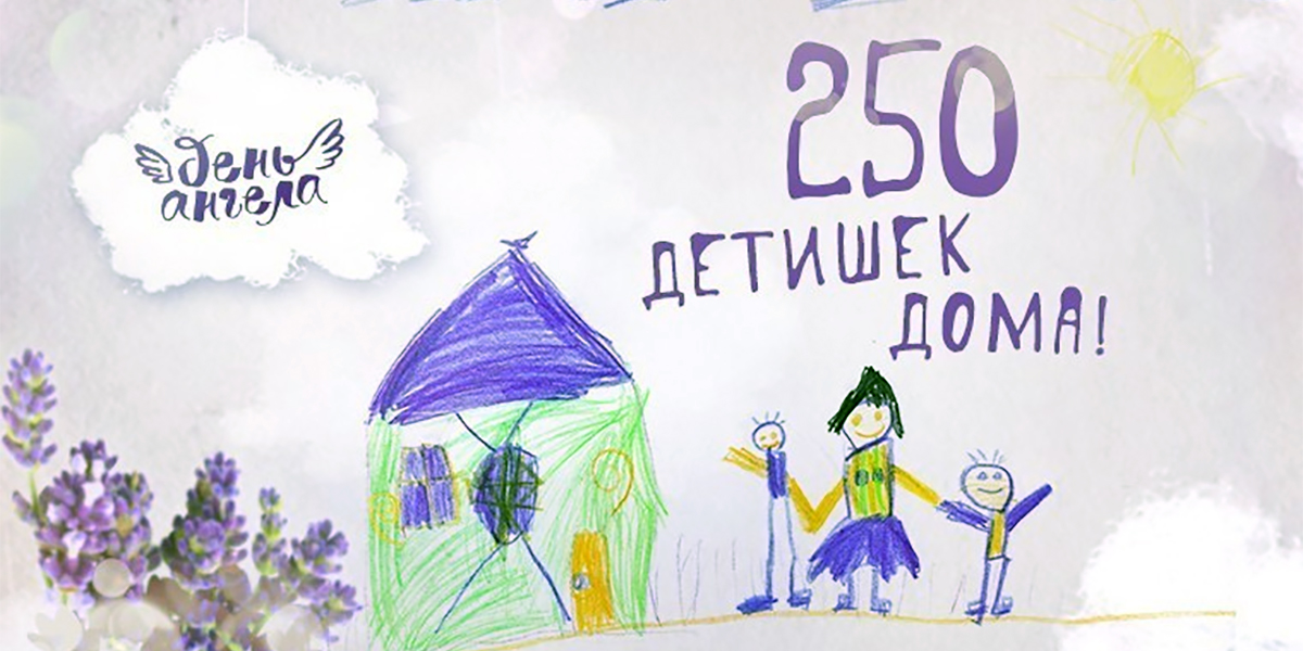 250 героев программы «День ангела» дома!