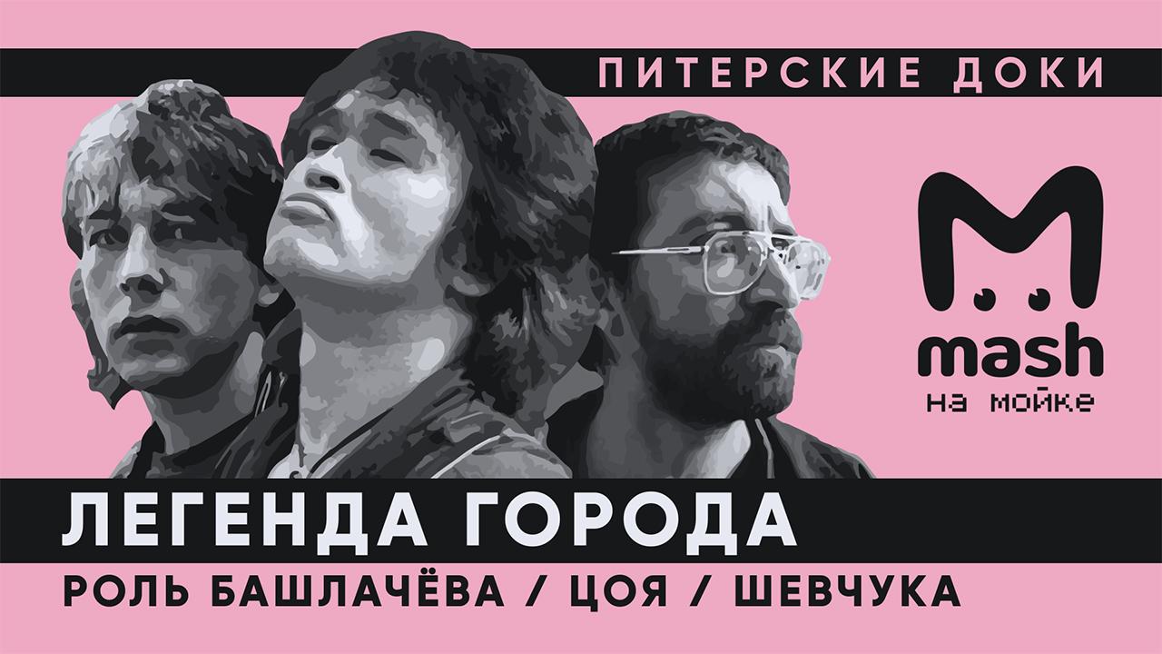 «Легенда города: роль Башлачёва / Цоя / Шевчука»