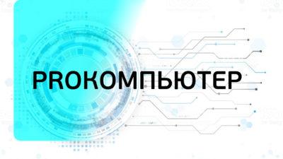 PROкомпьютер