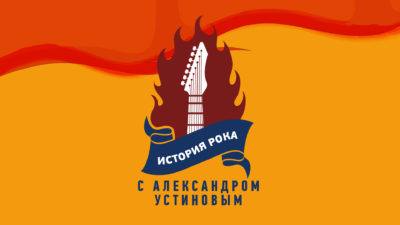 История рока с А. Устиновым