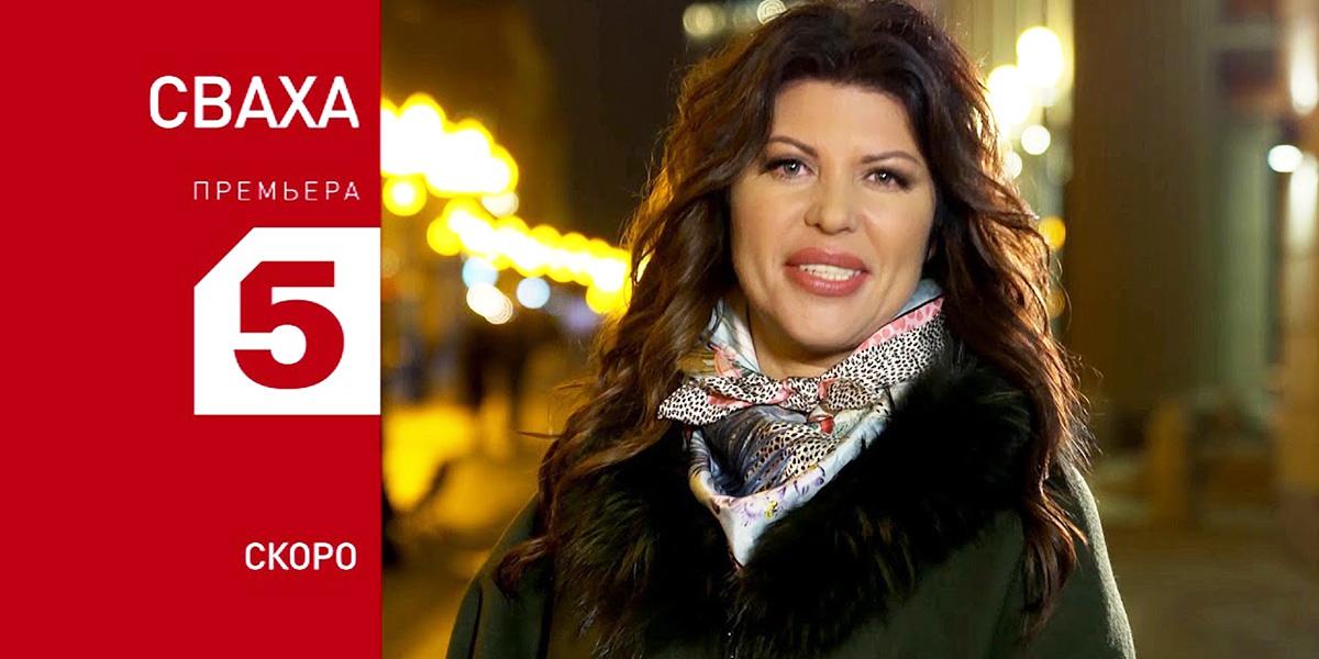 На Пятом канале стартует шоу «Сваха»