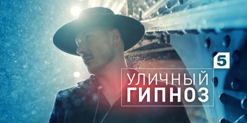 «Уличный гипноз» — премьера Пятого канала